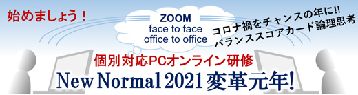 ZOOMオンライン個別対応経営研修